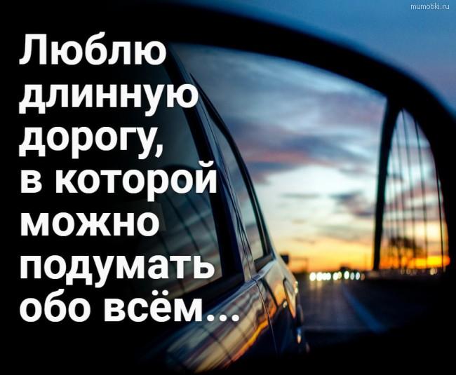 Люблю длинную дорогу, в которой можно подумать обо всём... #цитата