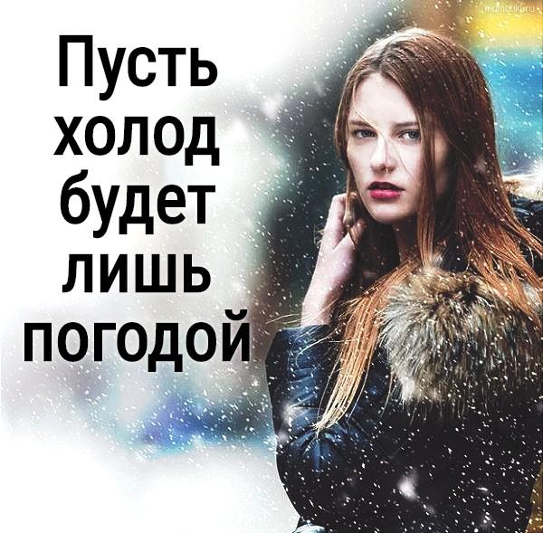 Пусть холод будет лишь погодой #цитата