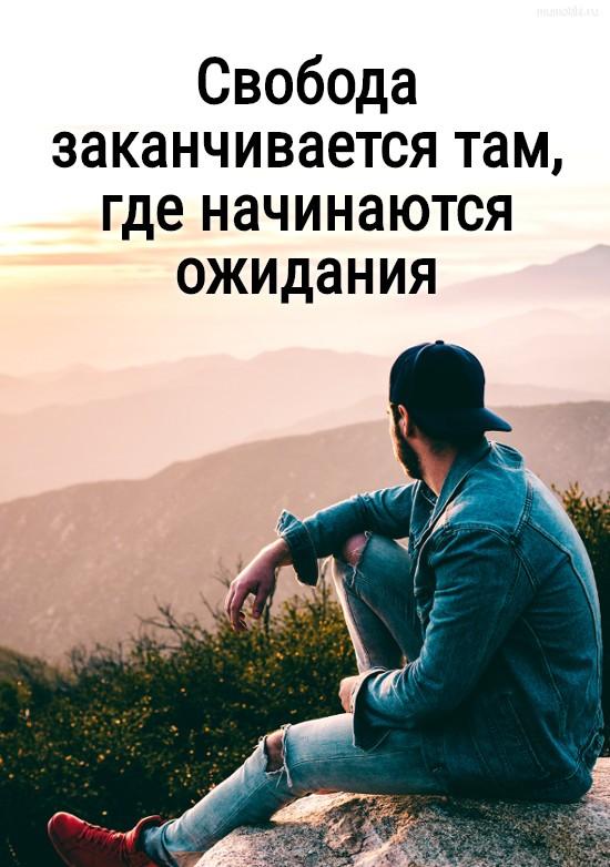 Свобода заканчивается там, где начинаются ожидания #цитата