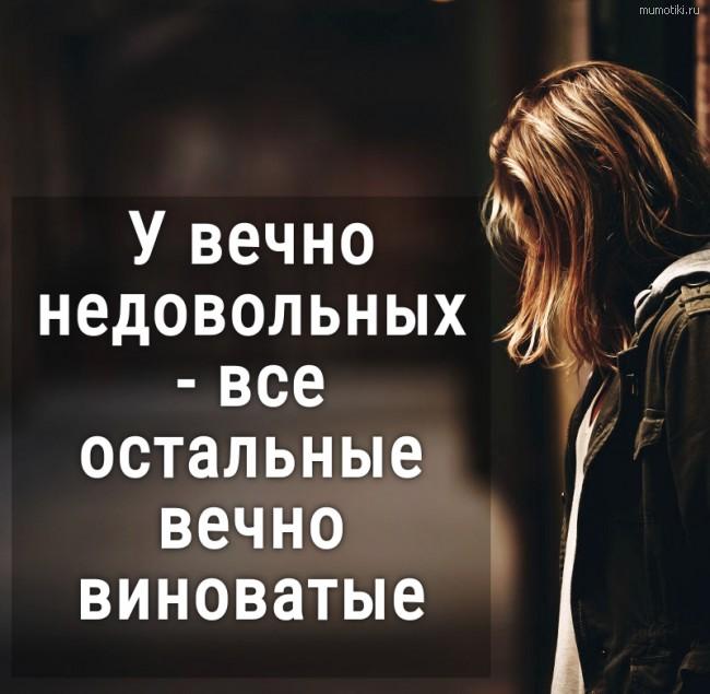 У вечно недовольных - все остальные вечно виноватые #цитата