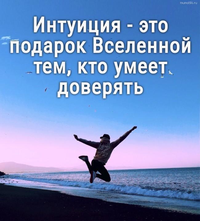 Интуиция - это подарок Вселенной тем, кто умеет доверять #цитата