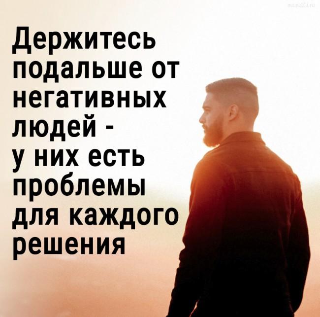 Держитесь подальше от негативных людей - у них есть проблемы для каждого решения #цитата
