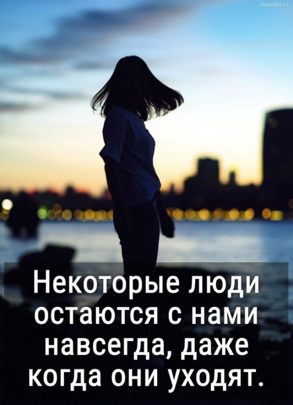 Некоторые люди остаются с нами навсегда, даже когда они уходят. #цитата