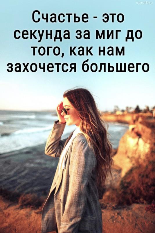 Счастье - это секунда за миг до того, как нам захочется большего. #цитата
