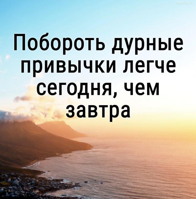 Побороть дурные привычки легче сегодня, чем завтра #цитата