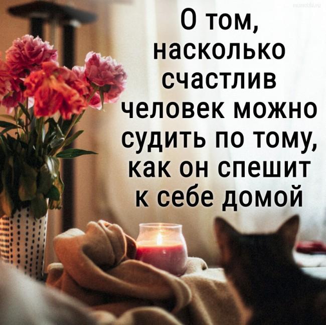 О том, насколькосчастлив человек можно судить по тому, как он спешит к себе домой #цитата