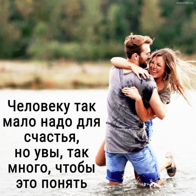 Человеку так мало надо для счастья, но увы, так много, чтобы это понять. #цитата