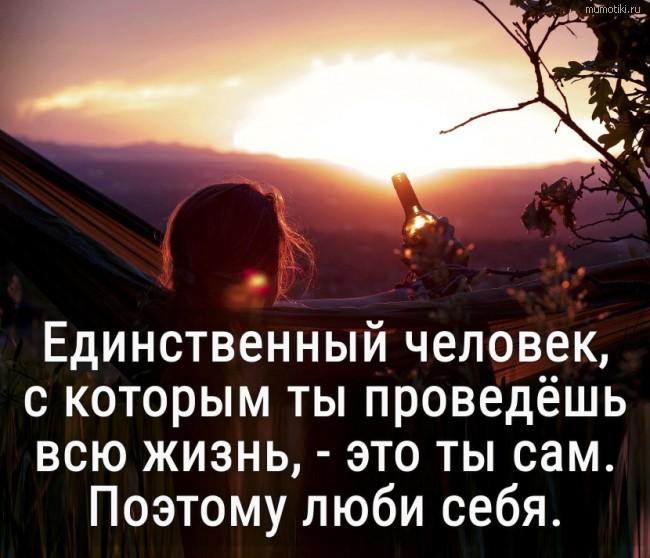 Единственный человек, с которым ты проведёшь всю жизнь, - это ты сам. Поэтому люби себя. #цитата