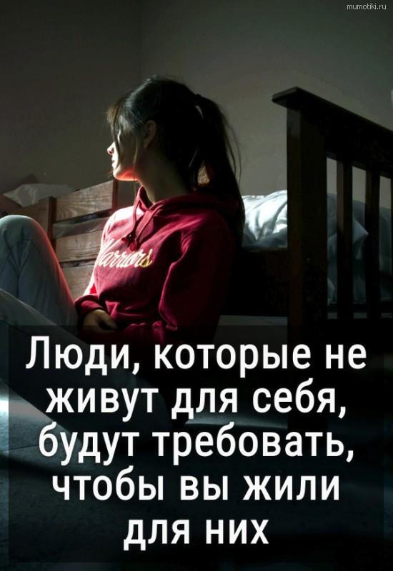 Люди, которые не живут для себя, будут требовать, чтобы вы жили для них #цитата
