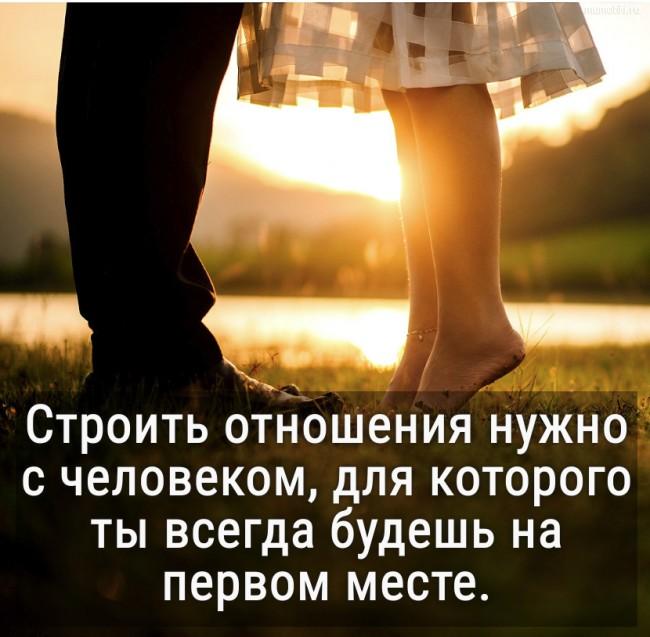 Строить отношения нужно с человеком, для которого ты всегда будешь на первом месте. #цитата