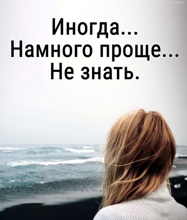 Иногда... Намного проще... Не знать. #цитата