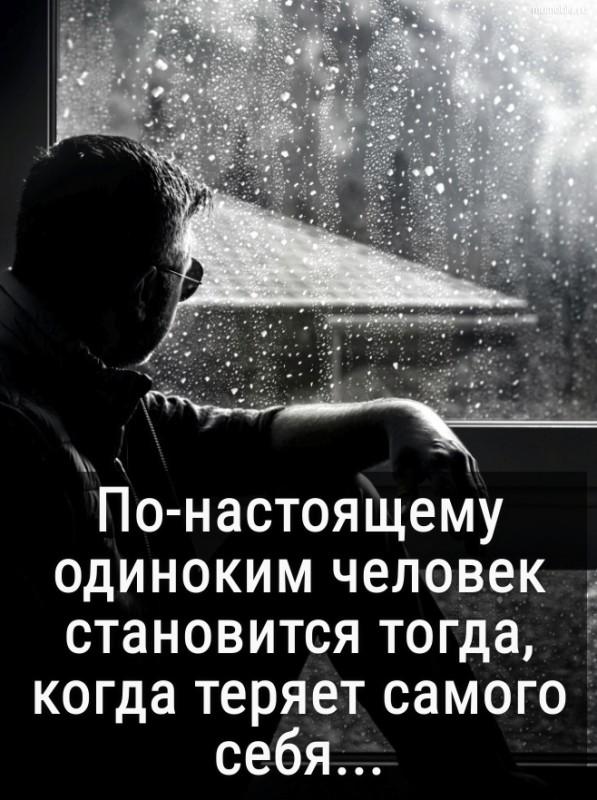 По-настоящему одиноким человек становится тогда, когда теряет самого себя... #цитата