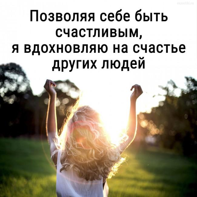 Позволяя себе быть счастливым, я вдохновляю на счастье других людей. #цитата