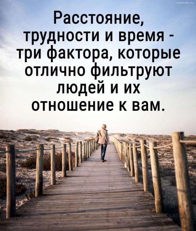 Расстояние, трудности и время - три фактора, которые отлично фильтруют людей и их отношение к вам. #цитата