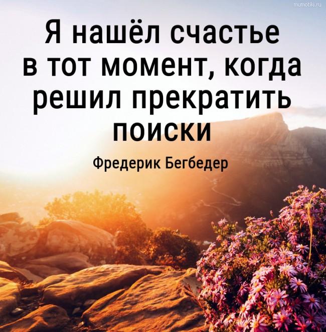 Я нашёл счастьев тот момент, когда решил прекратить поиски. #цитата
