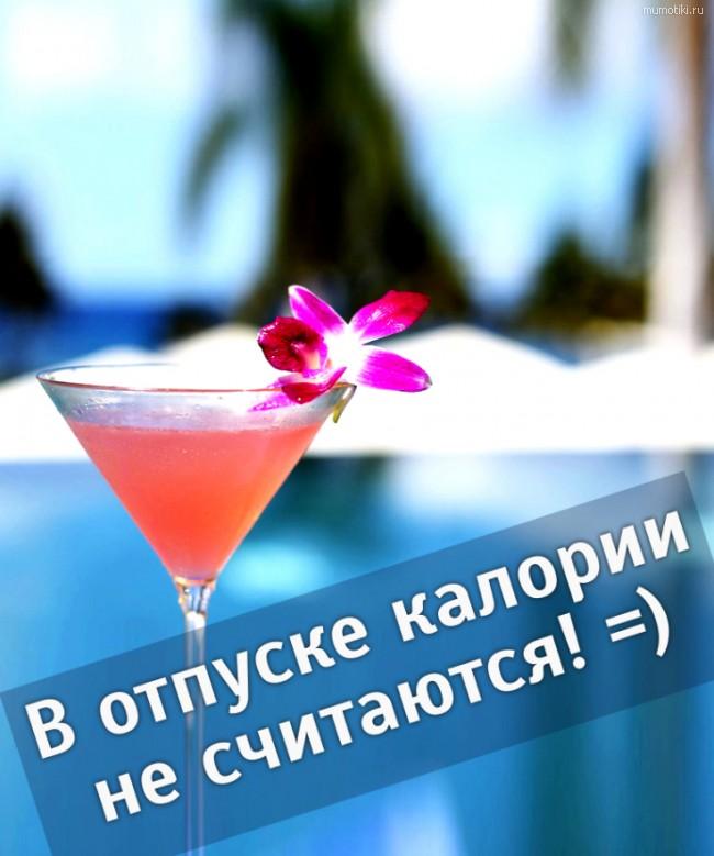 В отпуске калории не считаются! #цитата
