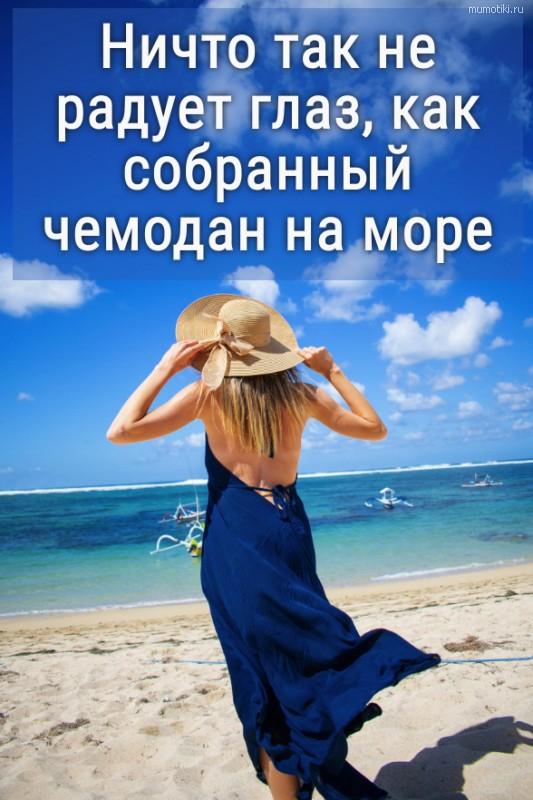 Ничто так не радует глаз, как собранный чемодан на море. #цитата