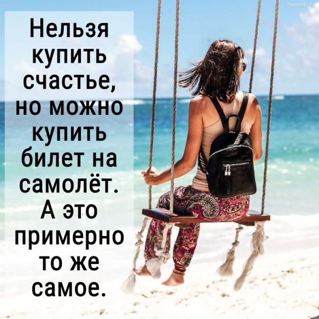 Нельзя купить счастье, но можно купить билет на самолёт. А это примерно то же самое. #цитата