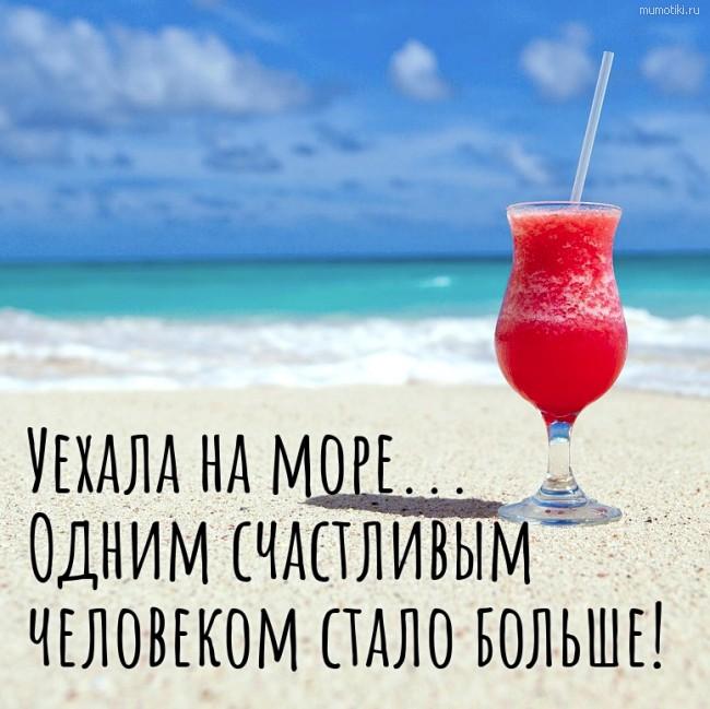 Уехала на море... Одним счастливым человеком стало больше! #цитата