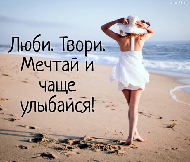 Люби. Твори. Мечтай и чаще улыбайся! #цитата