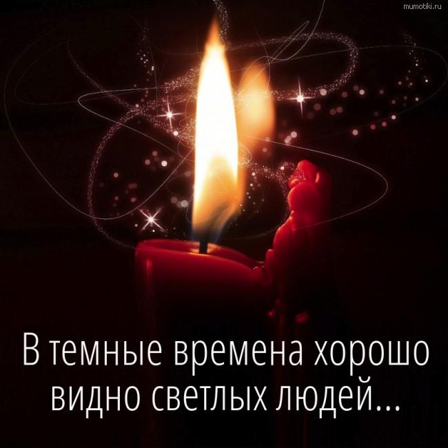 В темные времена хорошо видно светлых людей... #цитата