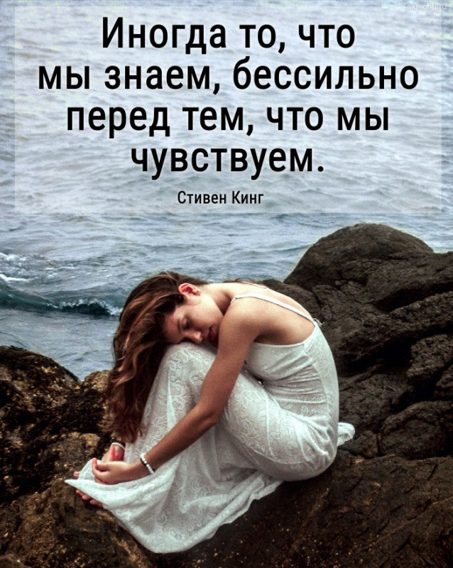 Иногда то, что мы знаем, бессильно перед тем, что мы чувствуем. © Стивен Кинг #цитата