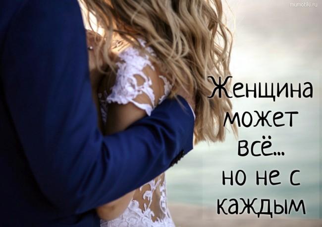 Женщина может всё... но не с каждым #цитата