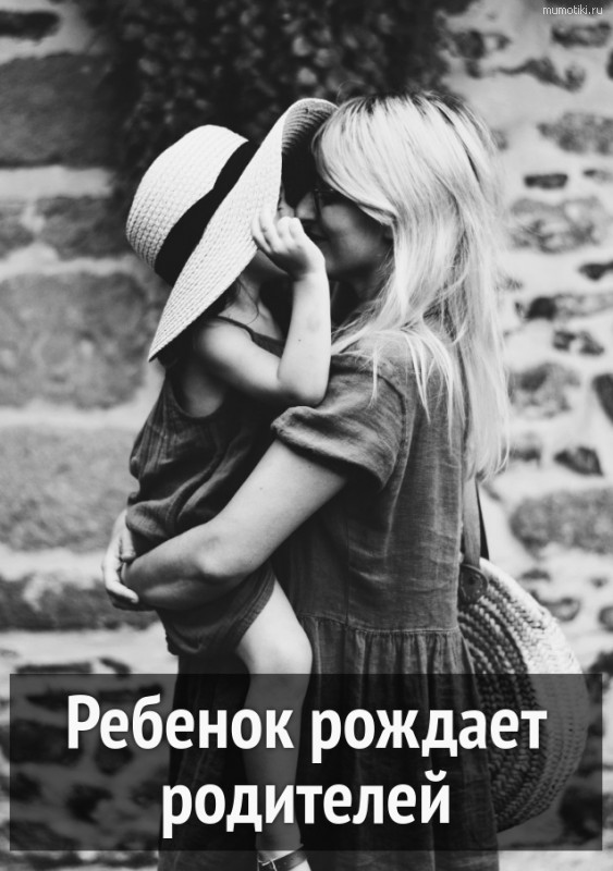 Ребенок рождает родителей. Станислав Ежи Лец #цитата