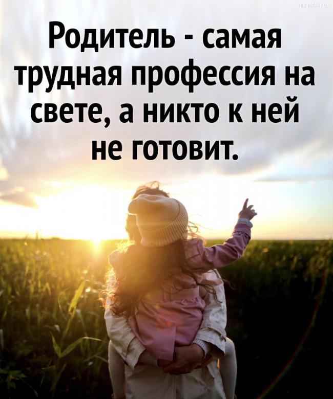 Родитель - самая трудная профессия на свете, а никто к ней не готовит. #цитата