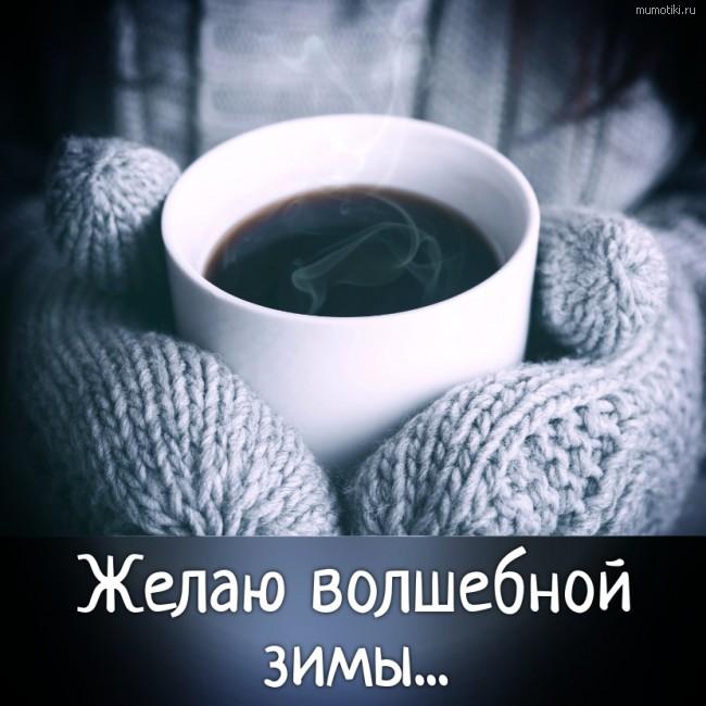 Желаю волшебной зимы... #цитата