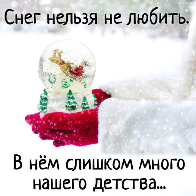 Снег нельзя не любить. В нём слишком много нашего детства... #цитата