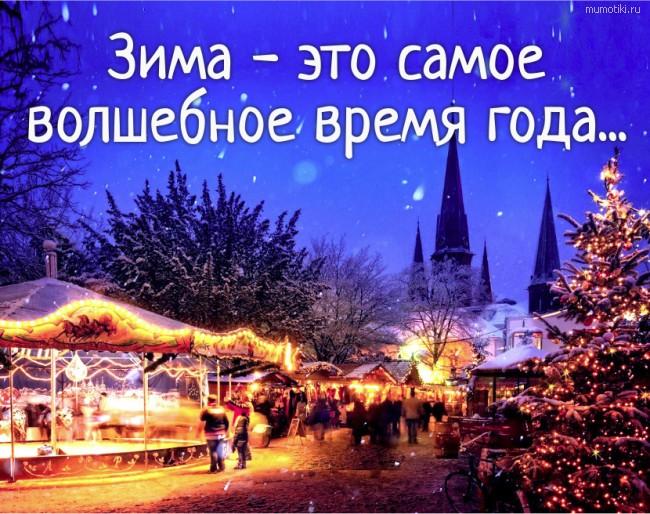 Зима - это самое волшебное время года... #цитата