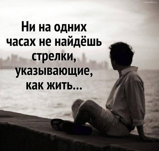 Ни на одних часах не найдёшь стрелки, указывающие, как жить... #цитата