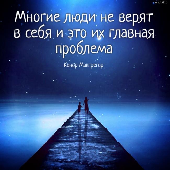 Многие люди не верят в себя и это их главная проблема. #цитата