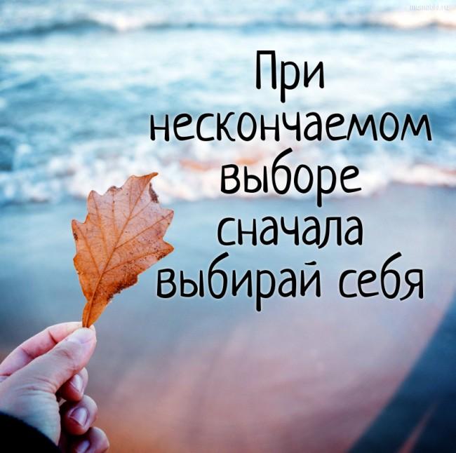 При нескончаемом выборе сначала выбирай себя. #цитата