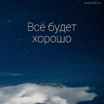 Всё будет хорошо mumotiki.ru #цитаты