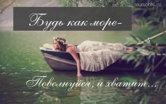 Будь как море- Поволнуйся, и хватит... #цитаты