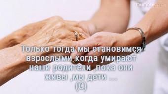 Только тогда мы становимся взрослыми когда умирают наши родители ,пока они живы ,мы дети ... (С) #цитаты