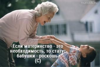 Если материнство - это необходимость, то статус бабушки - роскошь. (С) #цитаты