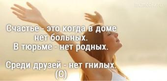 Счастье - это когда в доме нет больных. В тюрьме - нет родных. Среди друзей - нет гнилых. (С) #цитаты