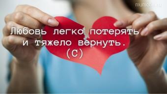 Любовь легко потерять и тяжело вернуть. (С) #цитаты