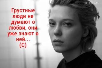 Грустные люди не думают о любви, они уже знают о ней... (С) #цитаты