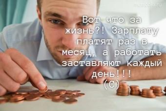Вот что за жизнь?! Зарплату платят раз в месяц, а работать заставляют каждый день!!! (С) #цитаты