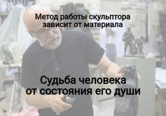 Метод работы скульптора зависит от материала Судьба человека от состояния его души #цитаты