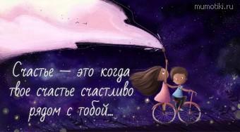 Счастье — это когда твое счастье счастливо рядом с тобой... #цитаты