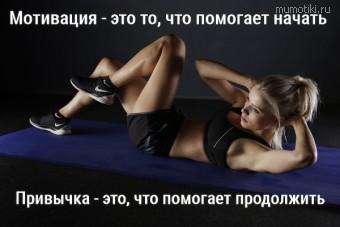 Мотивация - это то, что помогает начать Привычка - это, что помогает продолжить #цитаты