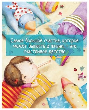 Самое большое счастье, которое может выпасть в жизни, - это счастливое детство #цитаты