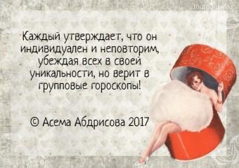 Каждый утверждает, что он индивидуален и неповторим, убеждая всех в своей уникальности, но верит в групповые гороскопы! © Асема Абдрисова 2017 #цитаты