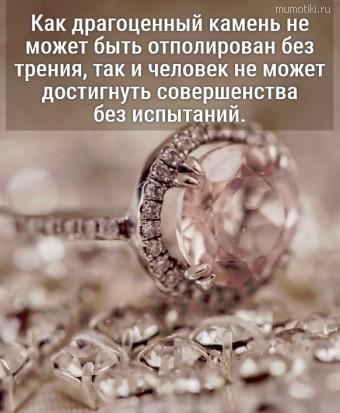 Как драгоценный камень не может быть отполирован без трения, так и человек не может достигнуть совершенства без испытаний. #цитаты