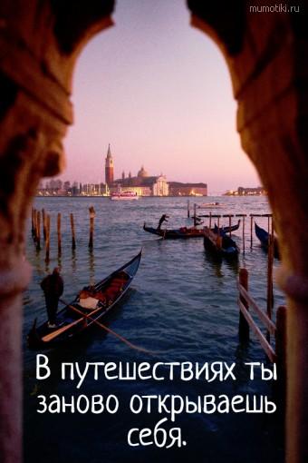 В путешествиях ты заново открываешь себя. #цитаты